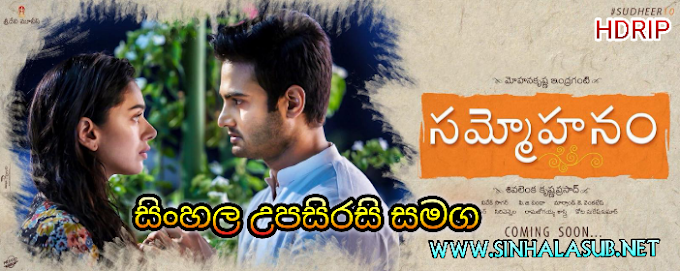 Sammohanam (2018) Sinhala Subtitles | සිංහල උපසිරසි සමග | තාරුකා බැස එන වෙලාවයි!