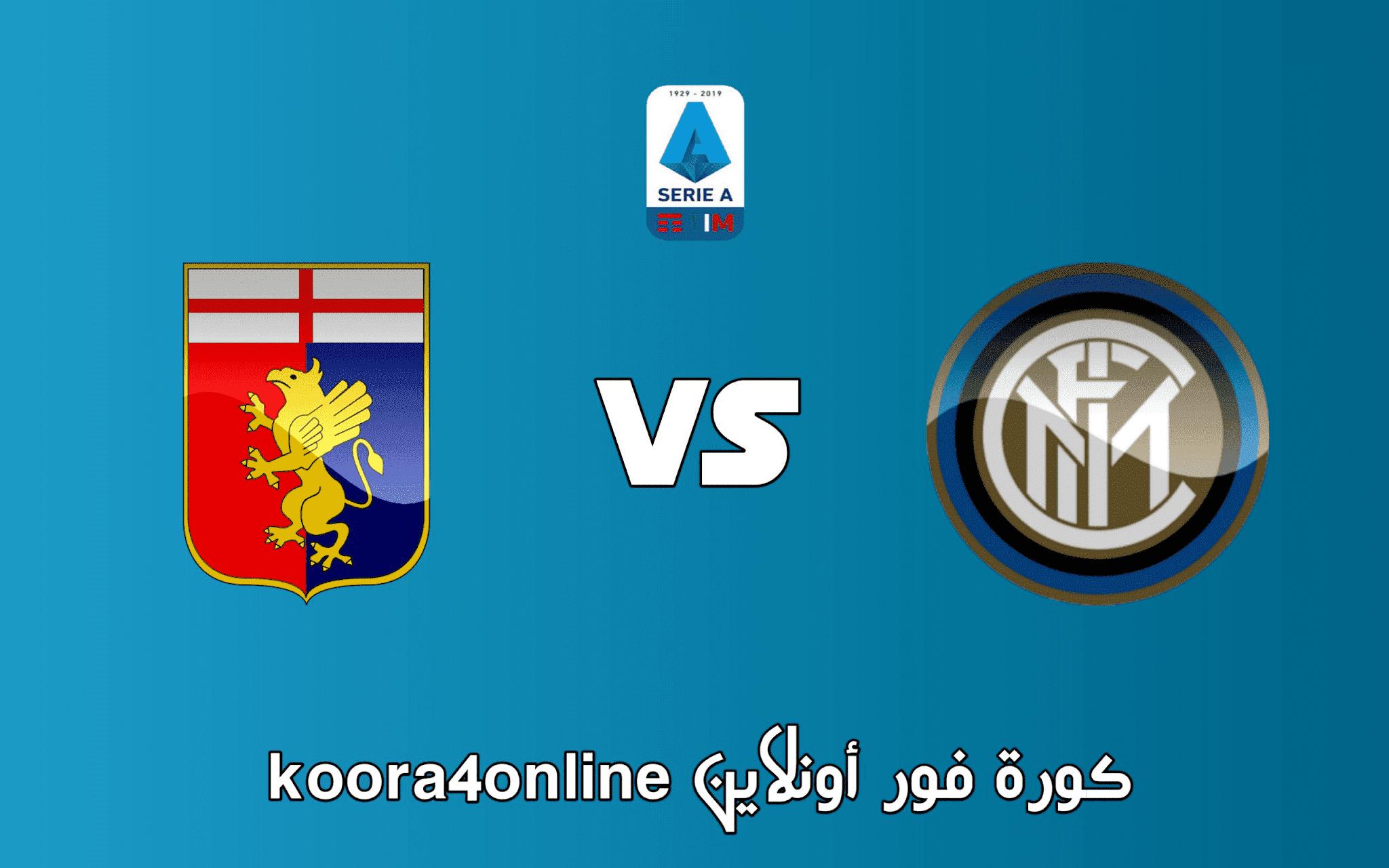 مشاهدة مباراة إنتر ميلان و جنوى اليوم 21-08-2021 في الدوري الإيطالي