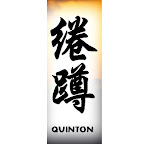 quinton-chinese-characters-names.jpg