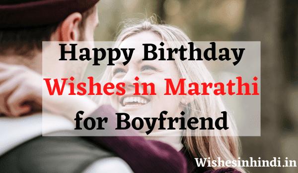 Happy Birthday Wishes in Marathi for Boyfriend