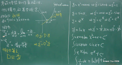 微積分基本觀念復習
