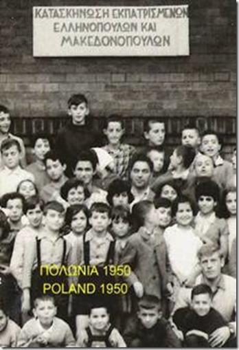Από τα 3500 χιλιάδες παιδιά που βρέθηκαν στην Πολωνία τα μισά περίπου 1750 ήταν Μακεδονικής καταγωγής ενώ τα υπόλοιπα μισά περίπου 1750 ήταν Ελληνικής καταγωγής.