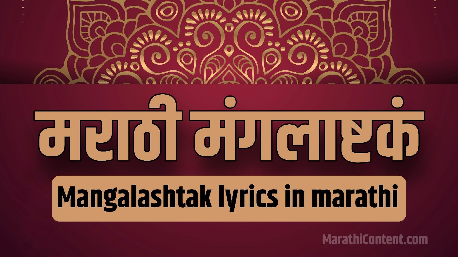 mangalashtak lyrics in marathi