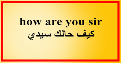 how are you sir كيف حالك سيدي
