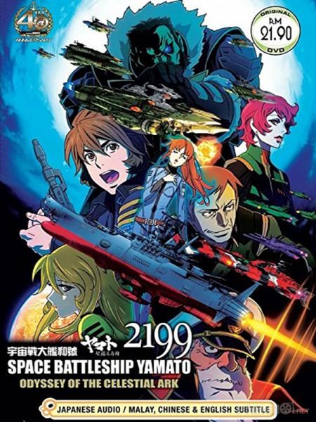 Chiến Hạm Vũ trụ Yamato 2199 - Space Battleship Yamato 2199