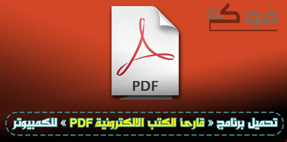تحميل برنامج قارئ الكتب الالكترونية PDF برابط مباشر / من ميديا فاير عربي  مجانا ويندوز 10 / 7 مضغوط