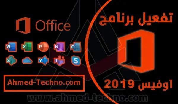 كود تفعيل اوفيس 2019 مدى الحياة بطريقة مضمونة 100   activate office 2019