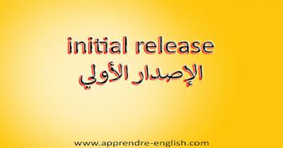 initial release الإصدار الأولي
