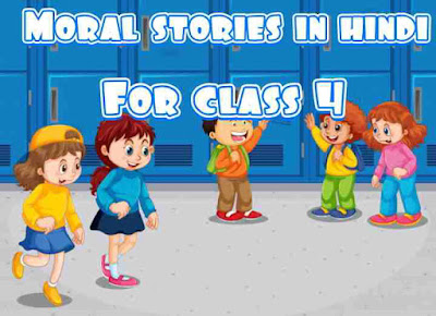 Moral stories in hindi for class 4