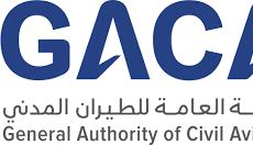 الهيئة العامة للطيران المدني تعلن عن توفر وظائف إدارية وهندسية وتقنية لحملة البكالوريوس فما فوق