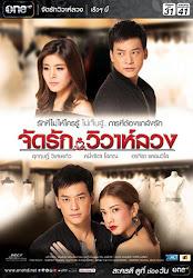 Jat Rak WiWaa Luang - Tình Duyên Sắp Đặt Hôn Nhân Dối Lừa