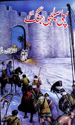 analysis,Biography,history,Urdu,