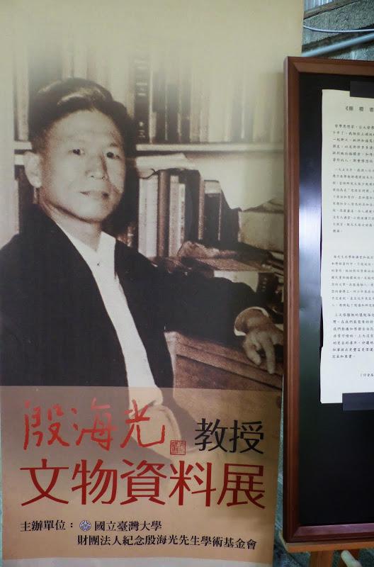 Taipei. Yin Foo-Sun s Residence . La maison d un.grand intellectuel Taïwanais, a côté de ShiDa - maison%2Becrivain%2B005.JPG