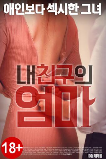 [เกาหลี 18+] My Friend's Mother (2016) [Soundtrack ไม่มีบรรยายไทย]
