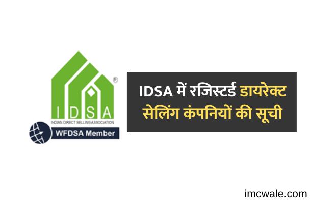 IDSA Company List in India