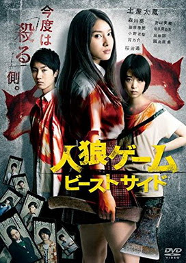 [MOVIES] 人狼ゲーム / The Werewolf Game: The Beast Side (2014)
