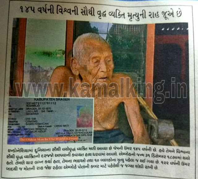 THE OLDEST PERSON OF WORLD | AGE : 145 YEARS