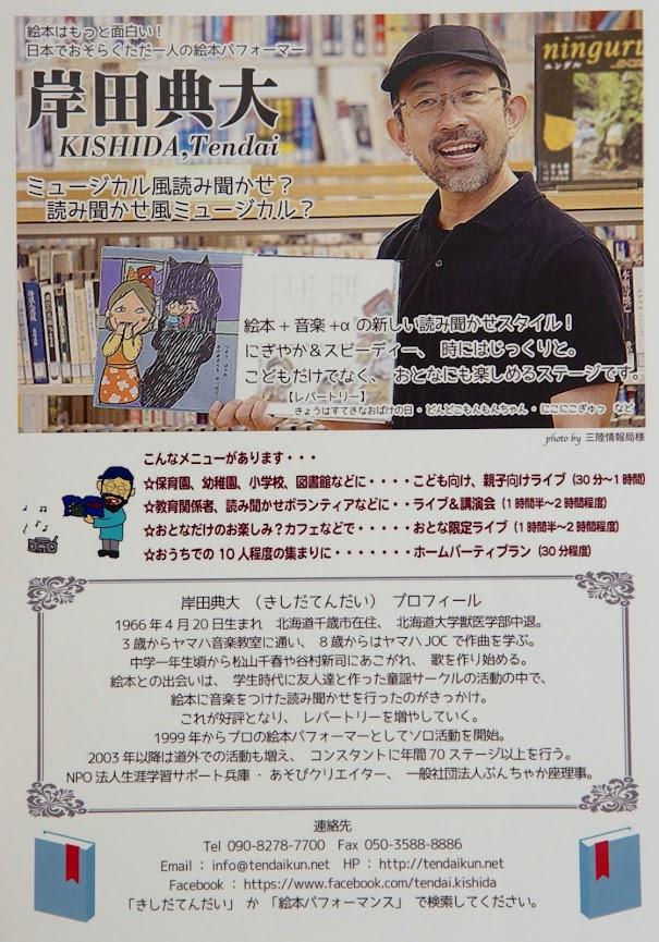 岸田典大氏「絵本はもっと面白い!日本でおそらくだた一人の絵本パフォーマー」