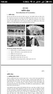 Economics (Class 9-10) - অর্থনীতি (৯ম-১০ম শ্রেণী) - náhled