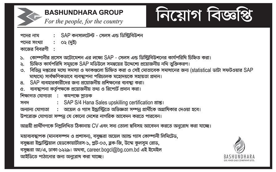 bangladesh pratidin job news 16 march 2021 - বাংলাদেশ প্রতিদিন চাকরির খবর ১৬ মার্চ ২০২১ - দৈনিক চাকরির খবর