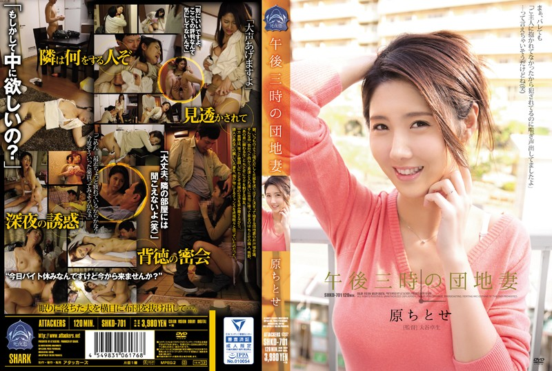 SHKD-701 Apartment Of A Housing Complex Wife At Three O'Clock Afternoon Hara Titose