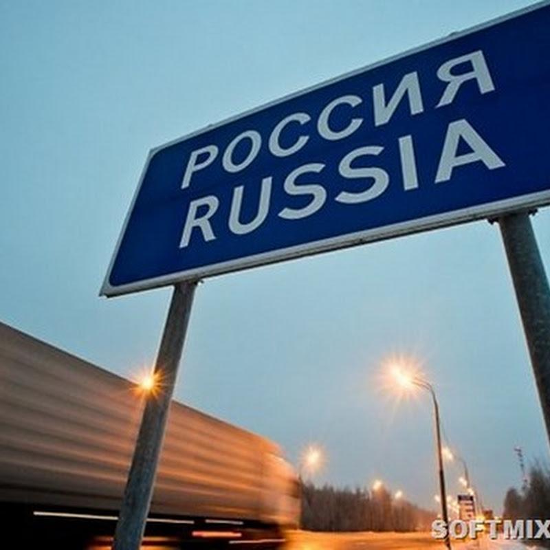 Чем пугают иностранцев перед поездкой в РФ