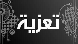 الام اجويدة محمد عبد مولانا في ذمة الله