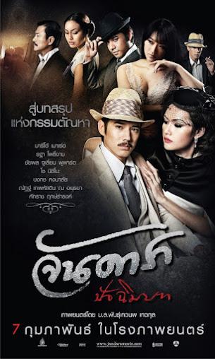 Jandara 2 จันดารา 2 ปัจฉิมบท HD [พากย์ไทย]