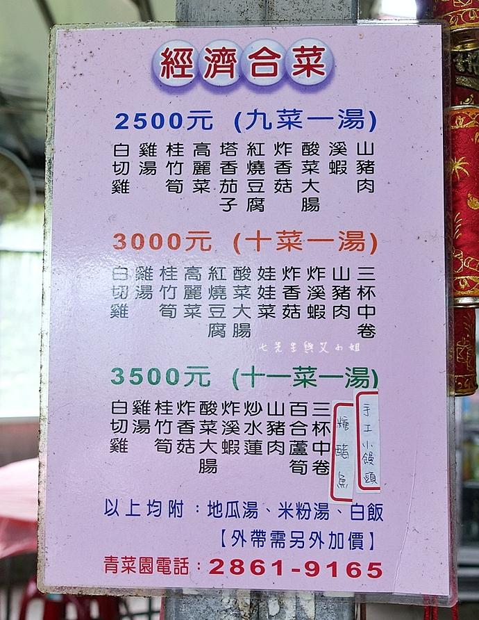 12 陽明山 青菜園 野菜餐廳 繡球花