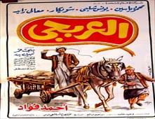 فيلم العربجي