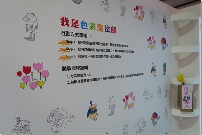 世界插畫大展 at 高雄駁二 (153)