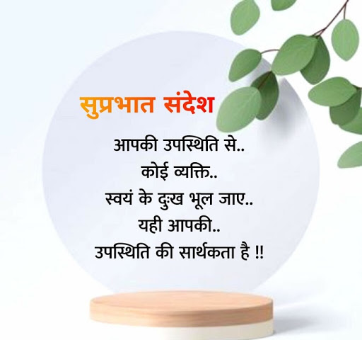 good morning quote in hindi for family