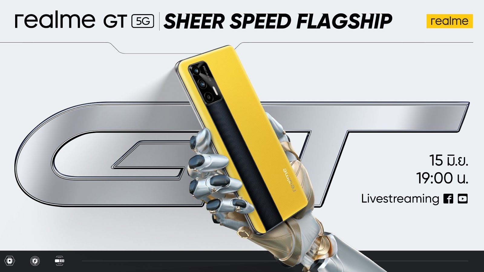 "realme GT คนจับตามองและรอคอย พร้อมเปิดตัวในวันอังคารที่ 15 มิถุนายน เวลา 19:00 น. ด้วยสโลแกน ""Sheer Speed Flagship"""