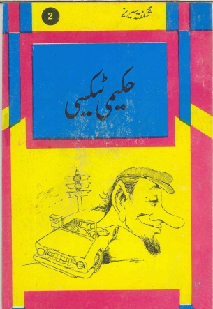 Hakeemi Taxi Funny is writen by Asar Nohmani Shagufta; Hakeemi Taxi Funny is Social Romantic story, famouse Urdu Novel Online Reading at Urdu Novel Collection. Asar Nohmani Shagufta is an established writer and writing regularly. The novel Hakeemi Taxi Funny Complete Novel By Asar Nohmani Shagufta also