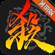 三国杀:中国大陆简体中文服