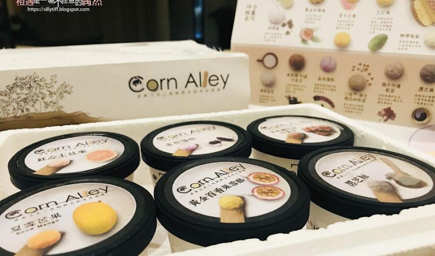 宅配│屏東Corn Alley 自然健康無負擔─玉米三巷冰淇淋