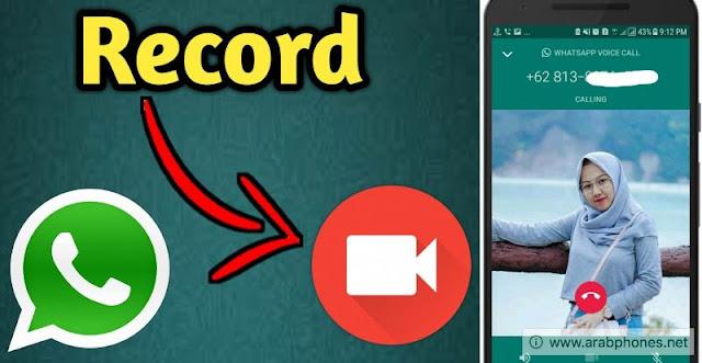 كيف يتم تسجيل مكالمة فيديو واتس اب وكيف يمكن منع ذلك