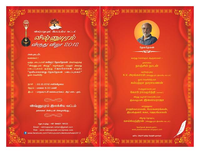 விஷ்ணுபுரம் விருது 2012 அழைப்பிதழ்