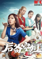 The Cabin Crew China Movie