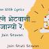 SIDDHAGIRI NE BHETVANO BHAV JAGYO RE ( Hindi Lyrics ) Jain Stavan Lyrics | Jain Stuti Stavan