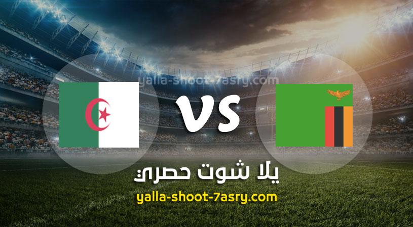 مباراة زامبيا والجزائر