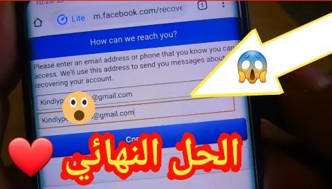 كيفية استرجاع حساب فيس بوك بعد نسيان الايميل او رقم الهاتف