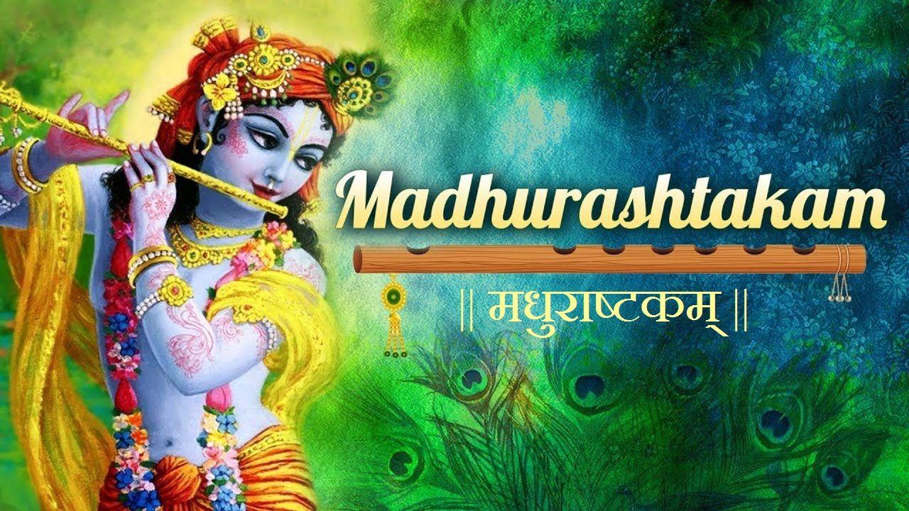 Madhurashtakam Lyrics In Hindi Pdf | मधुराष्टकं हिंदी में | Ashtkam ( अष्टकम ) | Gyansagar ( ज्ञानसागर )