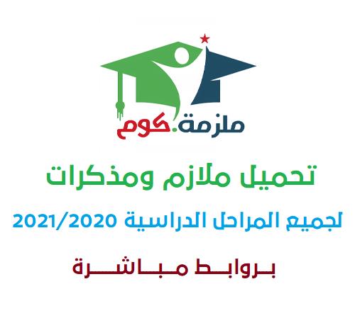 تحميل ملازم ومذكرات لجميع المراحل الدراسية 2021/2020
