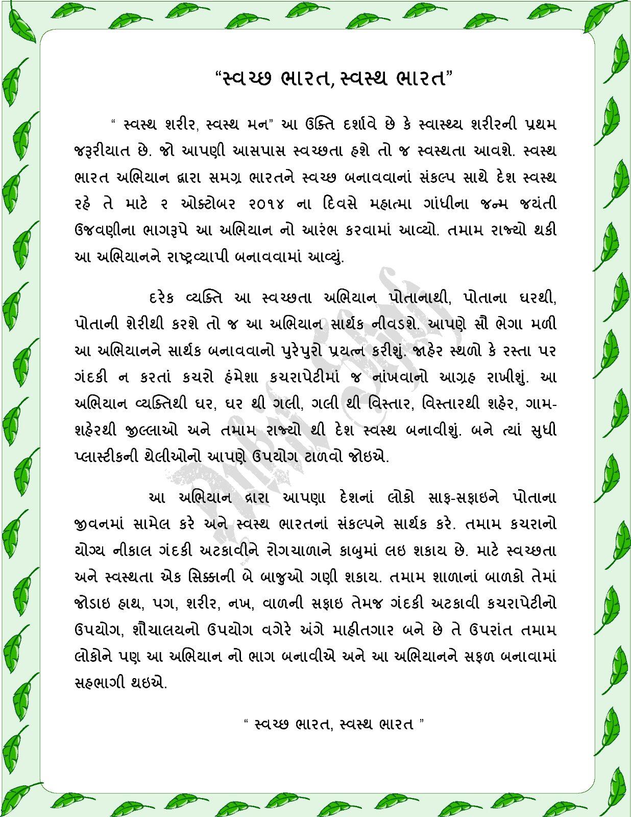 swachh bharat swasth bharat essay in gujarati