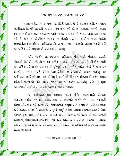 essay on beti bachao andolan