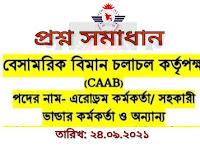 প্রশ্ন সমাধান: বেসামরিক বিমান চলাচল কর্তৃপক্ষ (CAAB) Exam: 24/09/2021 PDF