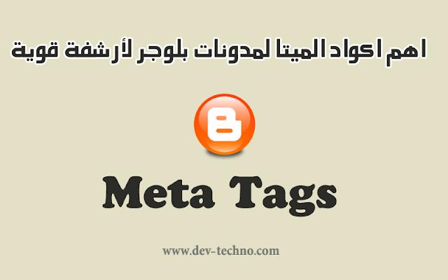 اكواد الميتا لمدونات بلوجر