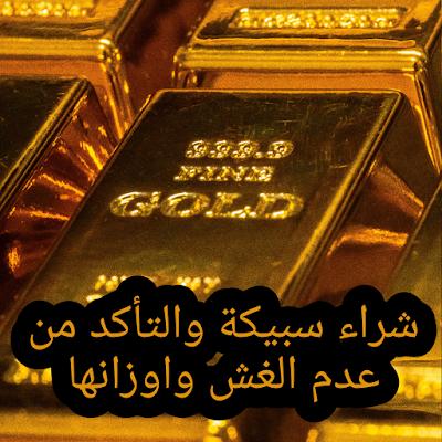 سبيكة من الذهب الخالص عيار 24