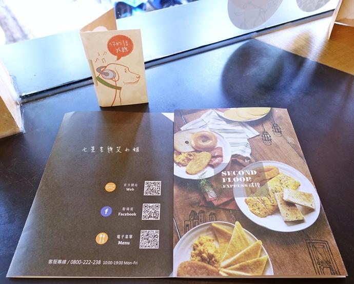 13 貳樓餐廳 SECOND FLOOR EXPRESS 寵物友善餐廳